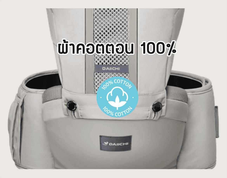 Daiichi cotton 100%