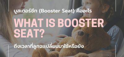 บูสเตอร์ซีท-booster-seat