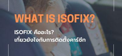isofix-คืออะไร