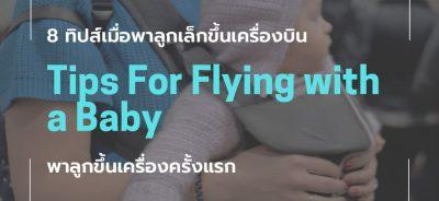 ทารกขึ้นเครื่องบิน-cover