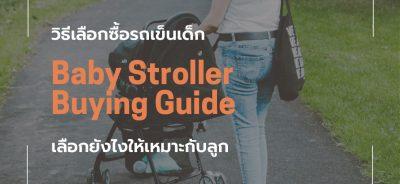baby-stroller-buying-guide-ซื้อรถเข็นเด็ก-1