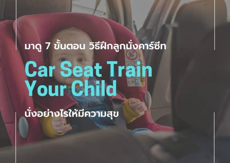 car-seat-train-ฝึกลูกนั่งคาร์ซีท