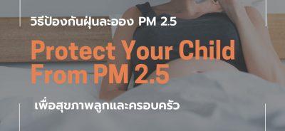 วิธีป้องกันฝุ่นละออง PM2.5