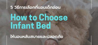 เลือกที่นอนเด็กอ่อน