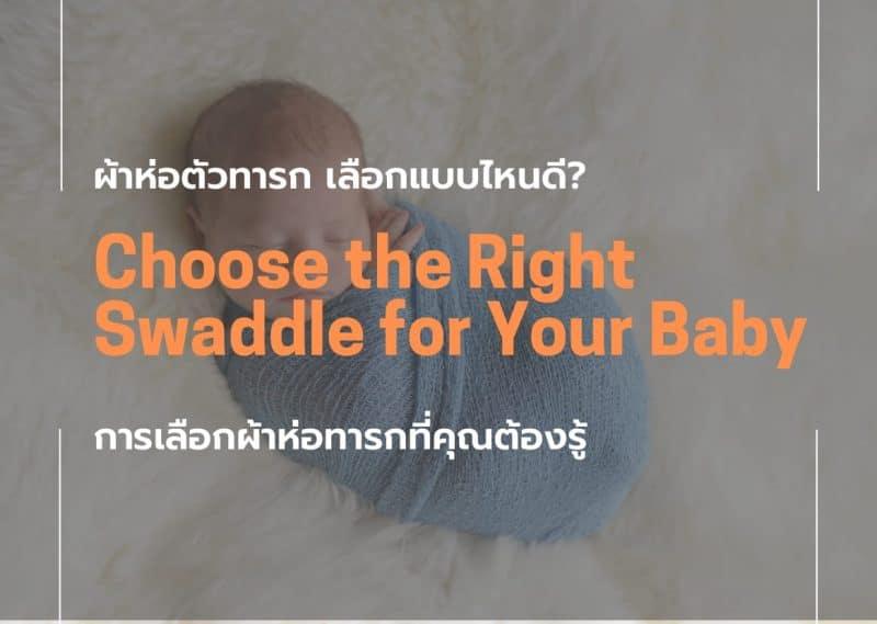ผ้าห่อตัวทารก วิธีการเลือกผ้าห่อทารก