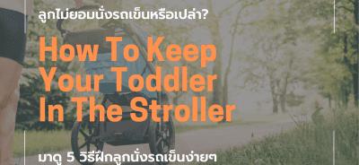ลูกไม่ยอมนั่งรถเข็นหรือเปล่า? มาดู 5 วิธีฝึกลูกนั่งรถเข็นง่าย ๆ
