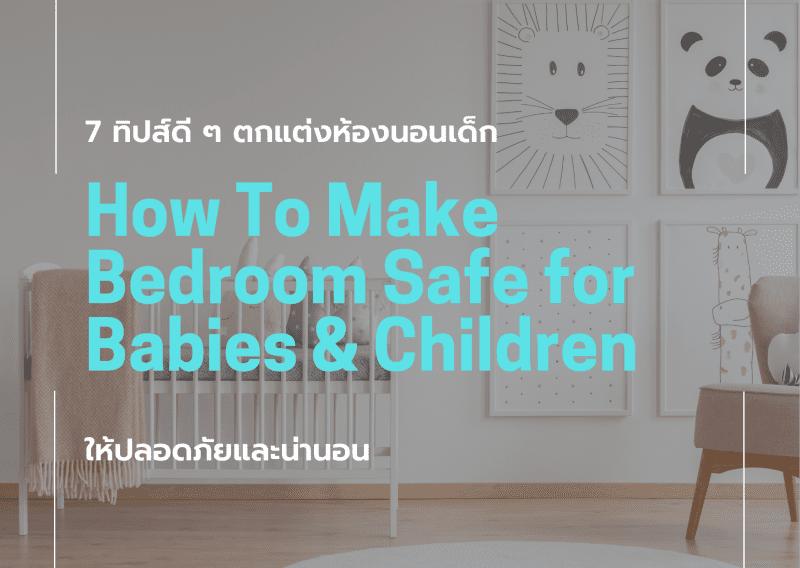 ทิปส์ดี ไอเดียโดน ในการตกแต่งห้องนอนเด็ก ให้ปลอดภัยและน่านอน