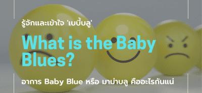 รู้จักและเข้าใจ เบบี้บลู อาการ Baby Blue หรือ มาม่าบลู คืออะไรกันแน่